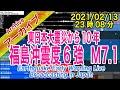福島沖 最大震度6強 M7.1 2021/02/13(23:08)