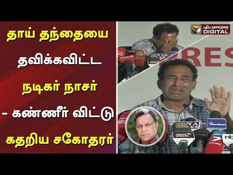 தாய் தந்தையை தவிக்கவிட்ட நடிகர் நாசர் - கண்ணீர் விட்டு கதறிய சகோதரர் |  Nassar Brother Press Meet