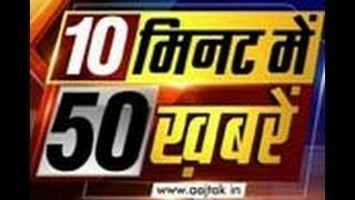 टॉप न्यूज: अभी तक की 50 अहम खबरें