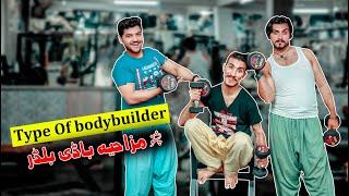 Funny bodybuilder 2021 II Shakeel vines