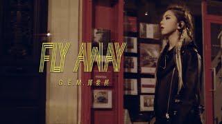 G.E.M.鄧紫棋【Fly_Away】Official_Music_Video