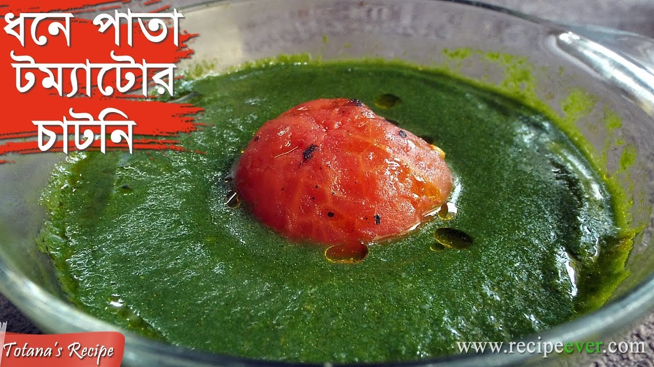 Tomato dhonepatar chutney easy bengali recipe green chutney tomato dhonepatar chutney easy bengali recipe green chutney recipe bengali food recipes forumfinder Images