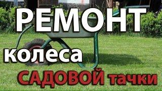 Ремонт колеса садовой тачки(Ремонт колеса садовой тачки или как заменить камеру на китайской строительной тачке. Подробнее читайте..., 2016-05-23T23:34:48.000Z)