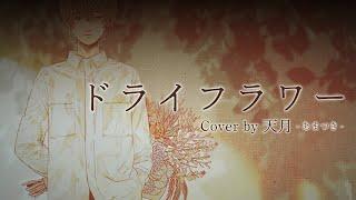 ドライフラワー / 優里 (cover) by 天月