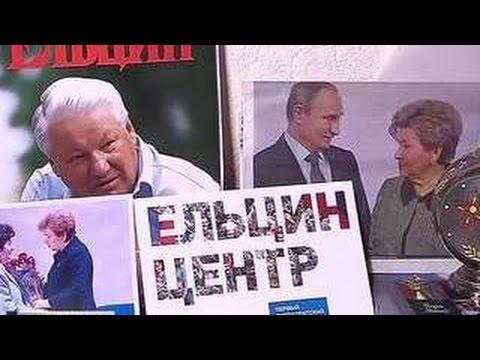 85 лет со дня рождения Ельцина: он отвечал за всю страну