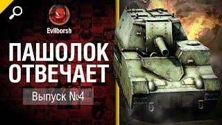 Пашолок отвечает №4 - от Evilborsh [World of Tanks]
