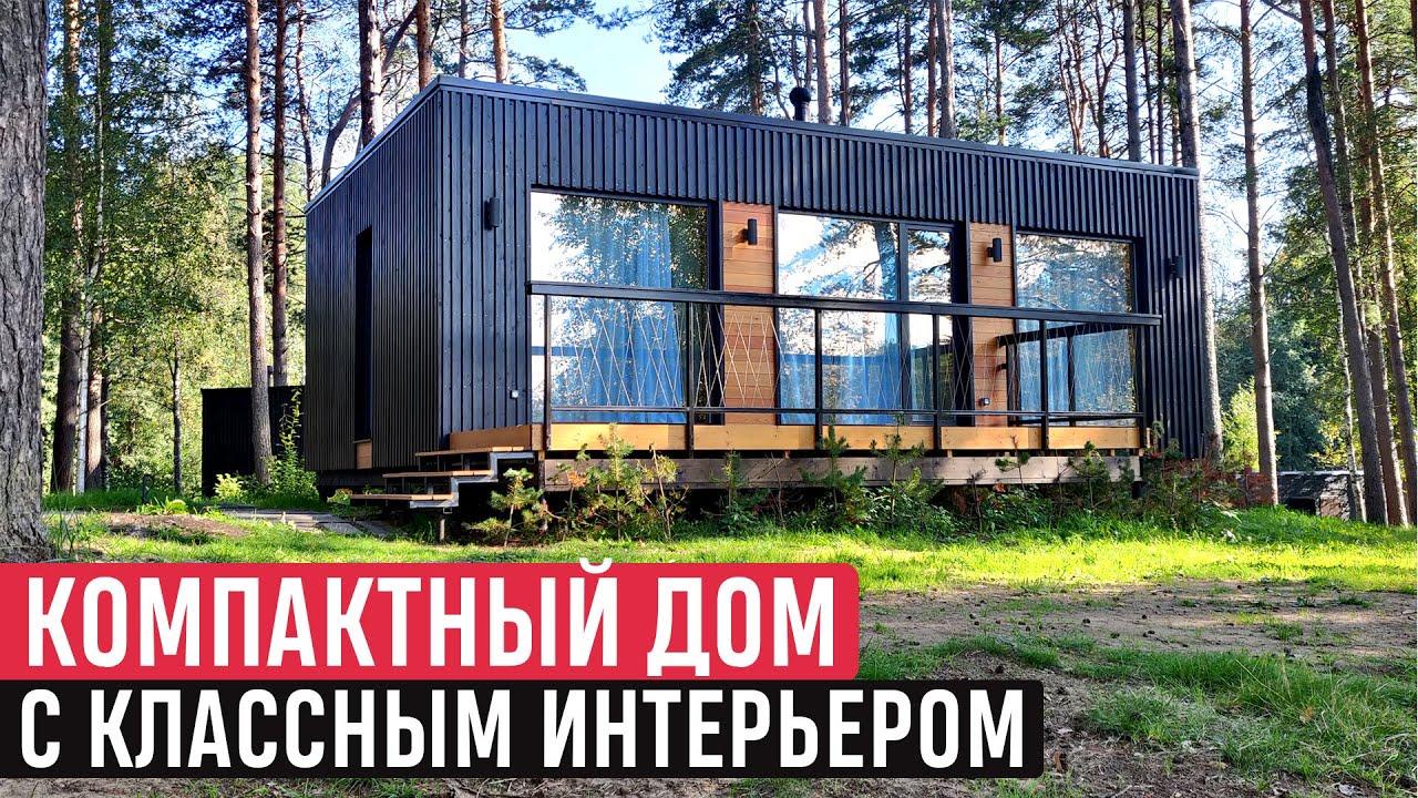 Одноэтажный компактный дом в стиле минимализм/Обзор модульных домов/Хаус Тур (House Tour)