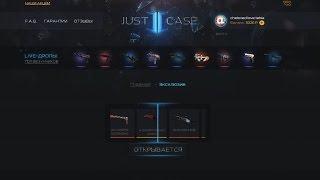 Проверка сайтов! Just Case!  Открыл Эксклюзивные кейсы!!! Just Case - обман!?