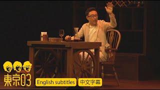 東京03 コント「ステーキハウスにて」