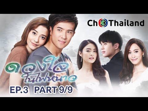 Download ดวงใจในไฟหนาว DuangJaiNaiFaiNao EP.3 ตอนที่ 9/9   20-08-61   Ch3Thailand