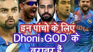 इन 5 Players के GOD हैं DHONI,  Dhoni is LIKE GOD for these 5 players