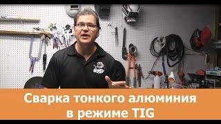 видео Вольфрамовые электроды