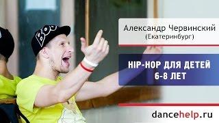 Hip-Hop для детей 6-8 лет. Александр Червинский, Екатеринбург