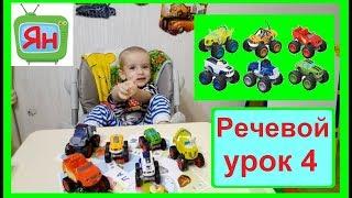 Как научить ребенка разговаривать правильно в 2, 3 года на русском языке.. Учимся говорить.
