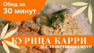 Как приготовить курицу ВКУСНО! Рецепт Курочка-Карри в сливочном соусе