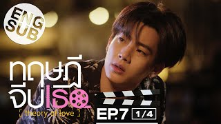 [Eng Sub] ทฤษฎีจีบเธอ Theory of Love | EP.7 [1/4]