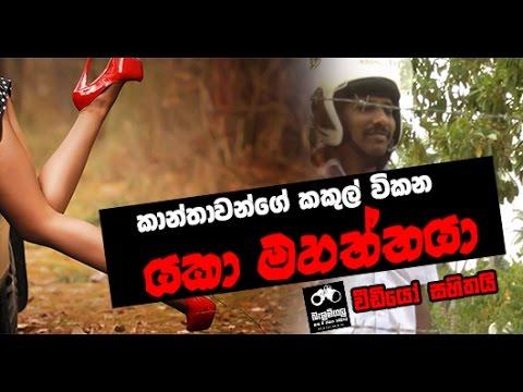Balumgala 2016 10 26 Yaka Mahaththaya