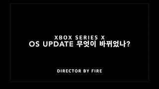 Xbox Series X 2021년 5월 OS 업데이트…