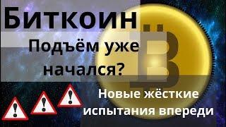 Тестируем Новые Уровни. Обзор BitCoin BTC, Ripple XRP, BitCoinCash BCH, LiteCoin LTC
