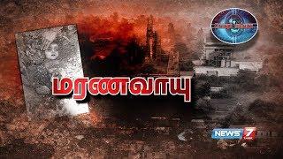 போபால் விஷவாயு விபத்து | Bhopal Disaster | Bhopal Gas Tragedy | News7 Tamil