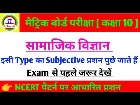 Pictures about social science in hindi class 10 up board 2020
