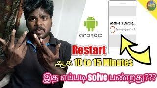 Comment Résoudre Android Optimisation de l'application 1 de 1   problème  minutes dans le Tamil