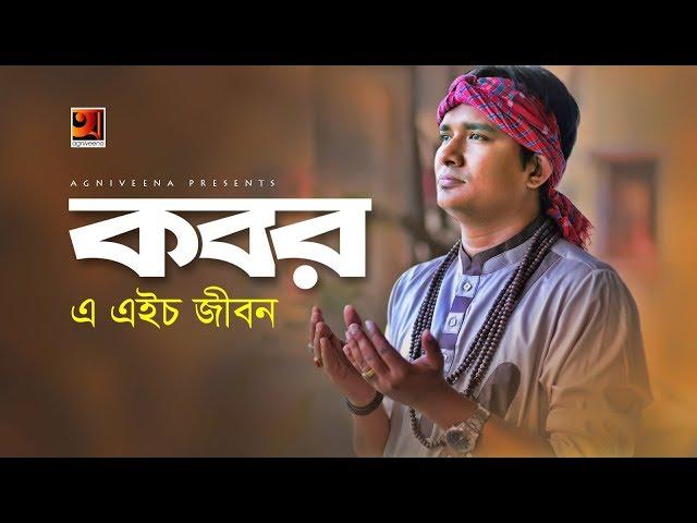 Kobor | A H Jibon | Eid Bangla Song 2019 | Official Lyrical Video | ☢ EXCLUSIVE ☢