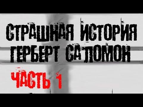 СТРАШНАЯ ИСТОРИЯ - Герберт Саломон - ЧАСТЬ 1