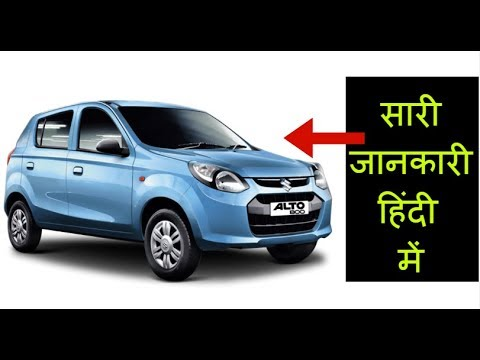 Maruti Suzuki Alto 800 Price in India, Images, Mileage, Features in Hindi 2018-2019