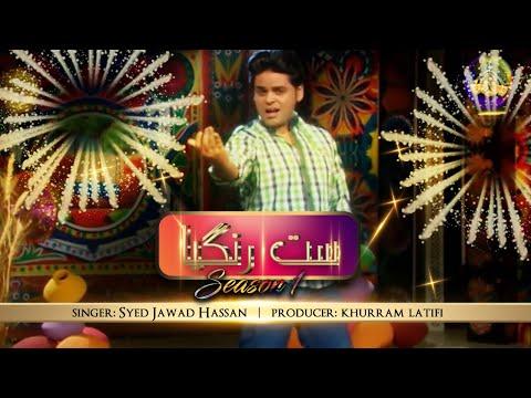 O Bandeya - Punjabi Sufi Song by Syed Jawad Hassan (Program: Satrangia)