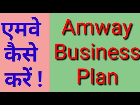 Amway Business Plan How Can Make Money In Anway How Money Will Come In Amway Amway Diamo