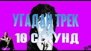 УГАДАЙ ПЕСНЮ ЗА 10 СЕКУНД ХИТЫ 90х РУССКИЕ ЛУЧШИЕ ПЕСНИ 90х ГОДА