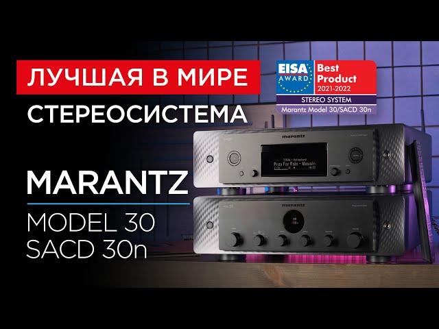 Лучшая в мире стереосистема: Marantz Model 30 и SACD 30n