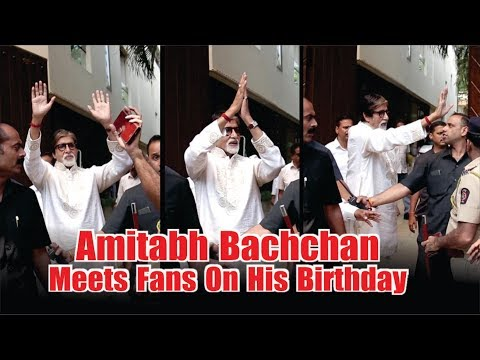 Amitabh Bachchan Meets Fans At His Residence Jalsa On His 77th Birthday at Juhu House | Mayapuri Cut Mp3
