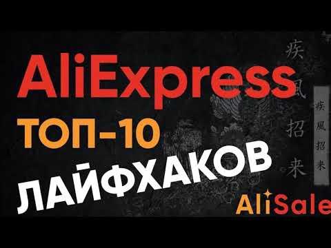 купить на алиэкспресс в беларуси на русском языке