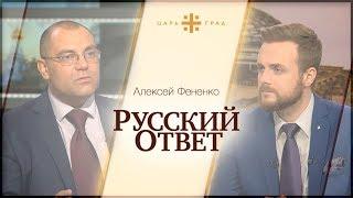 Алексей Фененко о результатах выборов в Германии, Иракском Курдистане и отношениях России и США