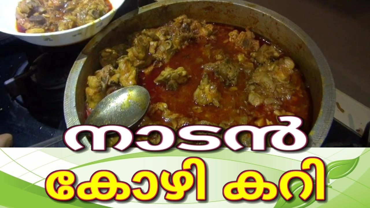 നാടന്‍ Chicken Curry Kerala Style | Kozhi Curry Kerala Style | Chicken  Curry Malayalam Recipe