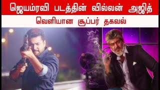 VALIMAI Ajith Villain for Jeyam Ravi | Thala ajith| Valimai Latest|