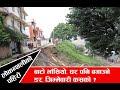 लोकन्थलीको बाटो भाँसियो : पहिरोले घरहरु पनि बगाउने डर, जिम्मेवारी कसको ? Road Collapse in Lokanthali