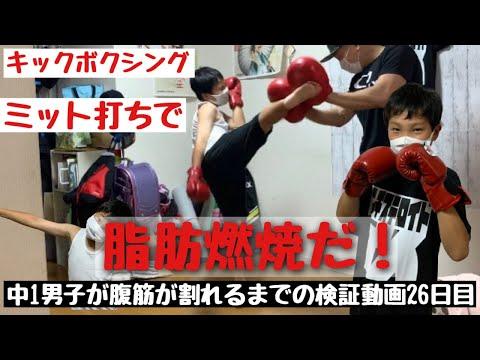 キックボクシングのミット打ちで脂肪燃焼を狙う(HITT)高強度インターバルトレーニングを取り入れてみた!中1男子が腹筋が割れるまでの検証動画26日目