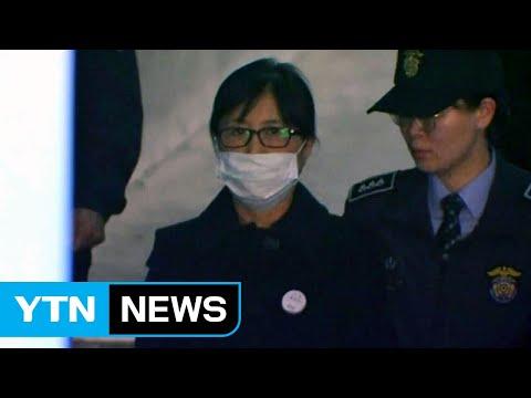 최순실, 1심서 징역 20년·벌금 180억 선고 / YTN