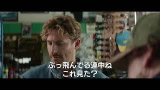 ワイルド・ドライバー