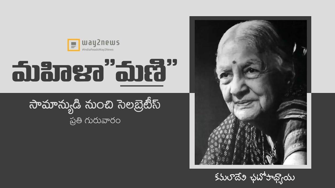 Kamala Devi కమలాదేవి ఛటోపాధ్యాయ  - సంఘసంస్కర్త, స్వాతంత్య్ర సమరయోధురాలు | Way2News