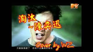 陳奕迅【淘汰】cover by WZ