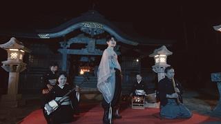 【OFFICIAL VIDEO】昇竜に月立つ ( Shōryū ni Tsukitatsu )/ 萬月邸 ( Bangetu tei )