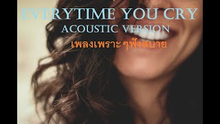 Every time you cry ~ Acoustic