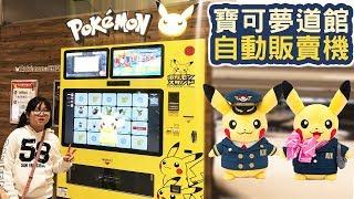 【Vlog】寶可夢道館自動販賣機[NyoNyoTV妞妞TV玩具]
