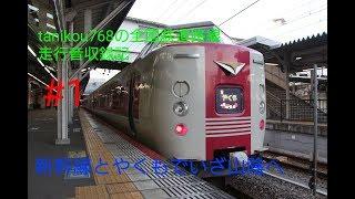 【走行音収録記】tanikou768の全国鉄道路線走行音収録記 #1[新幹線とやくもでいざ山陰へ]