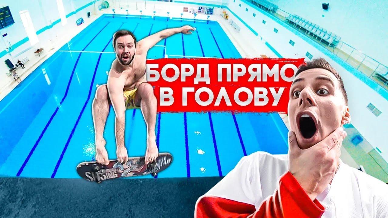 СКЕЙТ РАЗБИЛ ГОЛОВУ? | BMX, ролики в бассейне