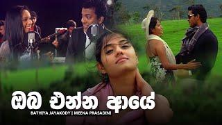 Oba Enna Aye - Bathiya ft. Meena Prashadini Thumbnail